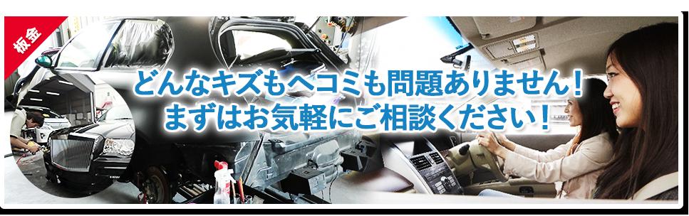 群馬県高崎市 自動車 板金 ガレージ・クエスト